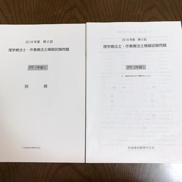 理学療法士 模試 エンタメ/ホビーの本(資格/検定)の商品写真