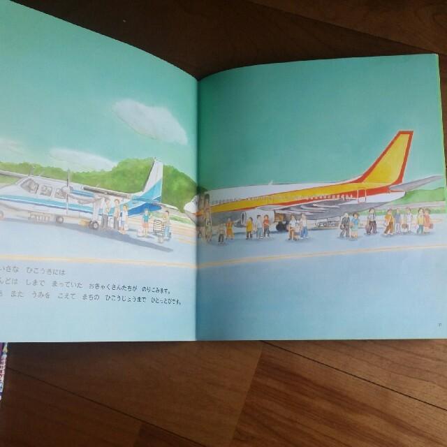 ちいさなひこうきの たび エンタメ/ホビーの本(絵本/児童書)の商品写真