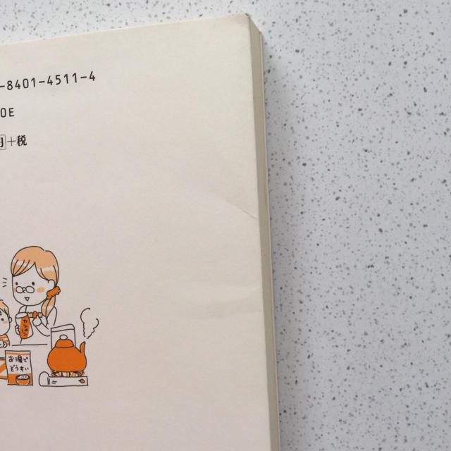 子連れ防災手帖 エンタメ/ホビーの本(住まい/暮らし/子育て)の商品写真