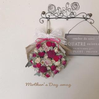 限定一名様 Mother's Day swag(ドライフラワー)