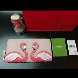 ケイトスペードニューヨーク(kate spade new york)の正規品 新品 ケイト・スペード フラミンゴ 長財布 レア(財布)