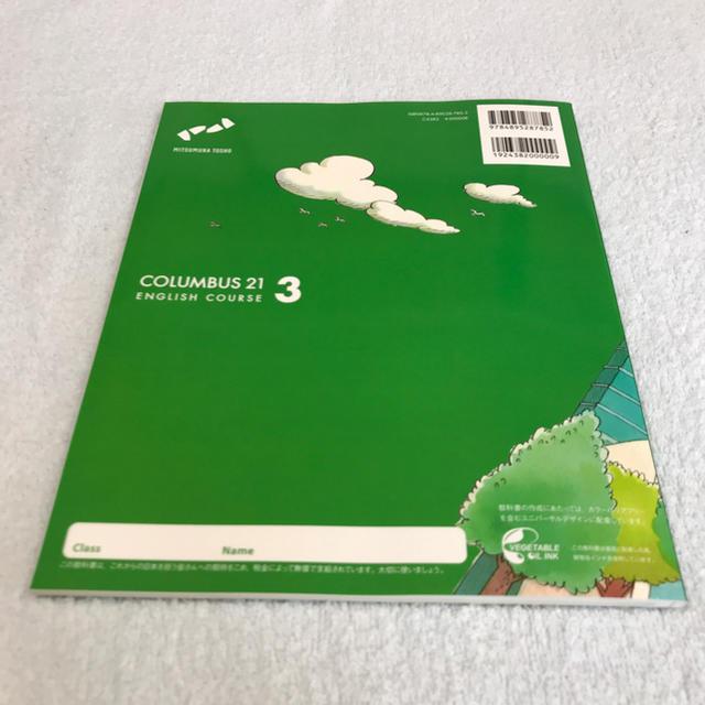 コロンブス21 教科書 エンタメ/ホビーの本(参考書)の商品写真