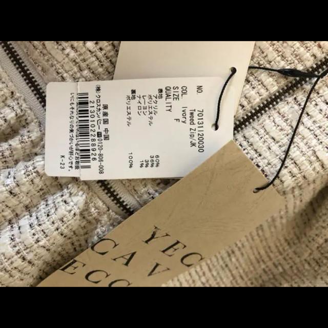 YECCA VECCA(イェッカヴェッカ)のイェッカヴェッカ ツィードジャケット 2way レディースのジャケット/アウター(ノーカラージャケット)の商品写真