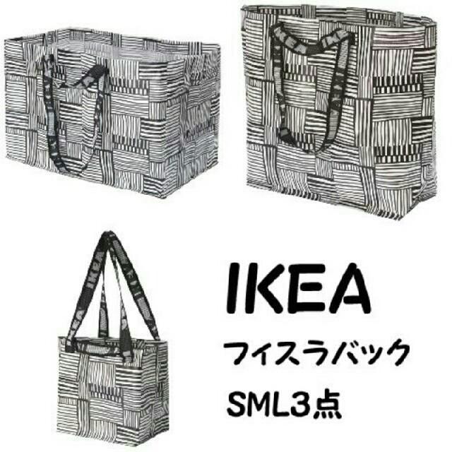 IKEA(イケア)のIKEA フィスラSML3点セット エコバッグ ショッピングバック レディースのバッグ(エコバッグ)の商品写真