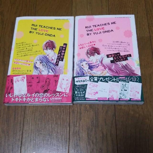 ルイは恋を呼ぶ 1.2巻セット エンタメ/ホビーの漫画(少女漫画)の商品写真