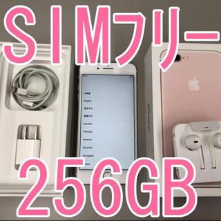 アップル(Apple)のiPhone 7 Plus 256GB ローズゴールド 国内版SIMフリー(スマートフォン本体)