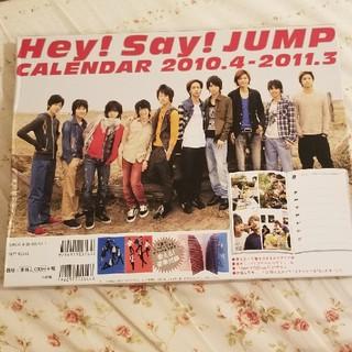 Hey! Say! JUMPまだ10人時代のカレンダー(アイドルグッズ)