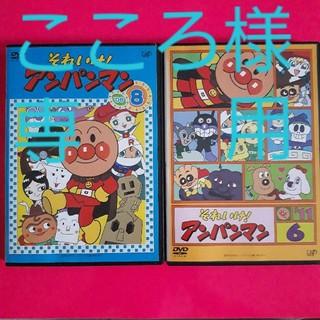 アンパンマン(アンパンマン)のそれいけ!アンパンマン '06     8    DVD       ◆◆◆◆◆(キッズ/ファミリー)