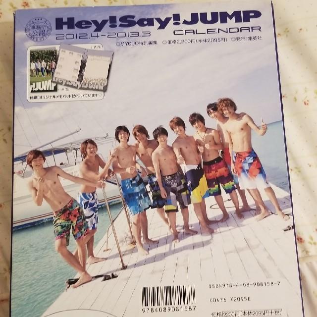 Hey! Say! JUMPカレンダー エンタメ/ホビーのタレントグッズ(アイドルグッズ)の商品写真
