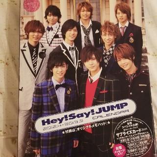 Hey! Say! JUMPカレンダー(アイドルグッズ)