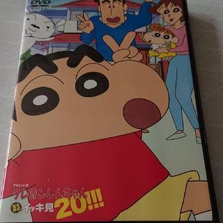 クレヨンしんちゃんDvd(アニメ)