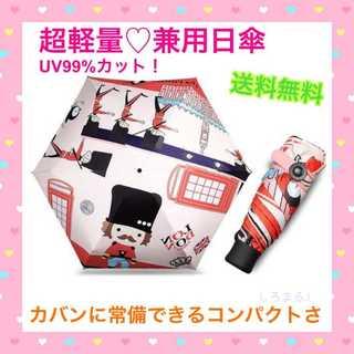 【超軽量♡バカ売れ】日傘 晴雨兼用 UV99%カット!(傘)