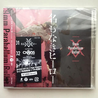 9mm Parabellum Bullet 名もなきヒーロー(ポップス/ロック(邦楽))