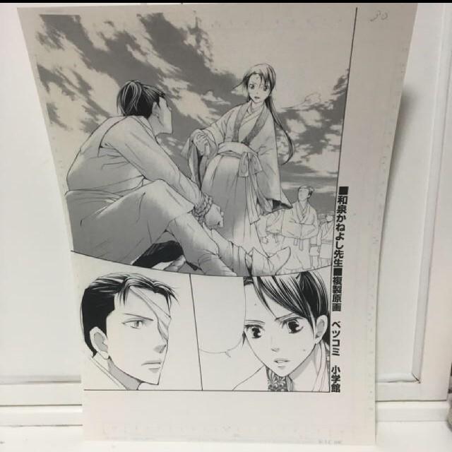 女王の花  複製原画 エンタメ/ホビーの漫画(イラスト集/原画集)の商品写真