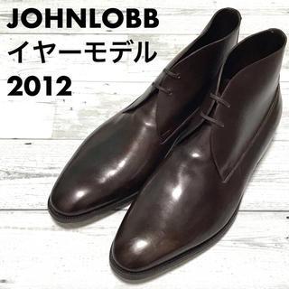 ジョンロブ(JOHN LOBB)の【激レア】ジョンロブプレステージイヤーモデル チャッカブーツ2012 10ハーフ(ドレス/ビジネス)
