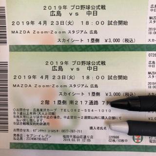 ヒロシマトウヨウカープ(広島東洋カープ)のカープ 4/23 スカイシート7列目ペア(野球)