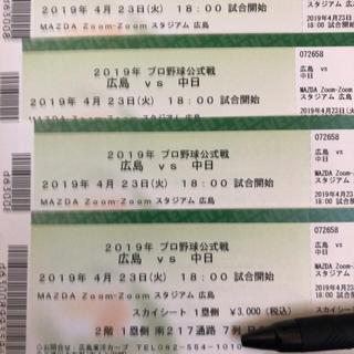 ヒロシマトウヨウカープ(広島東洋カープ)のカープ 4/23 スカイシート4連番(野球)