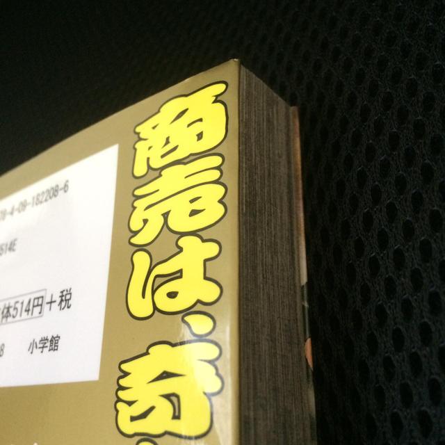 マネーの拳 10 (白熱!臨時株主総会!!) 三田紀房 エンタメ/ホビーの漫画(青年漫画)の商品写真