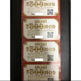 ラウンドワン 株主優待券 2000円分!ROUND1 他割引と併用可能 (ボウリング場)