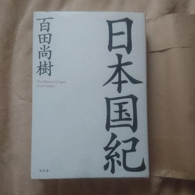百田尚樹 日本国紀 エンタメ/ホビーの本(人文/社会)の商品写真