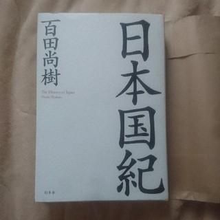百田尚樹 日本国紀(人文/社会)