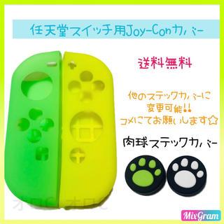 ニンテンドースイッチ(Nintendo Switch)の任天堂スイッチ【ジョイコンカバー】(家庭用ゲーム本体)