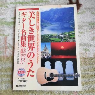 美しき世界のうたギター名曲集 ◆訳あり楽譜◆(ポピュラー)
