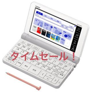 カシオ(CASIO)の【新品・送料無料】XD-SR4800-WE カシオ 電子辞書(その他 )