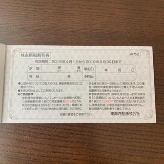 東海汽船 株主優待 10枚(その他)