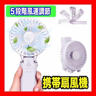 携帯扇風機 USB扇風機(扇風機)