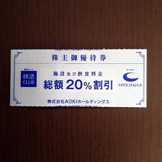 アオキ(AOKI)の快活クラブ コートダジュール 株主優待券(その他)