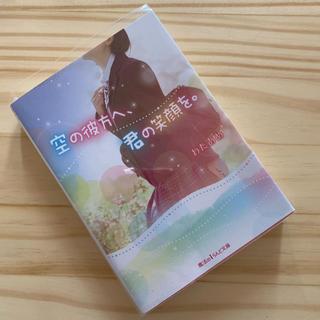 アスキーメディアワークス(アスキー・メディアワークス)の携帯小説(文学/小説)