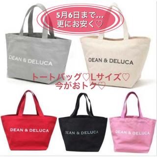 ディーンアンドデルーカ(DEAN & DELUCA)のDEAN & DELUCA トートバッグ ♡ Lサイズ♡(トートバッグ)