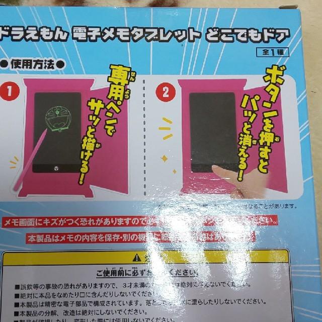 TAITO(タイトー)のドラえもん 電子メモタブレット どこでもドア スマホ/家電/カメラのPC/タブレット(タブレット)の商品写真