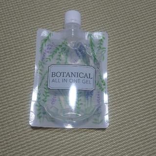 ボタニスト(BOTANIST)のみりん様専用 ボタニカル オールインワンゲル(オールインワン化粧品)
