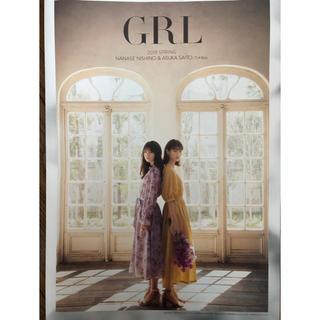 GRL 乃木坂46 西野七瀬&齋藤飛鳥 2019Spring 限定タブロイド