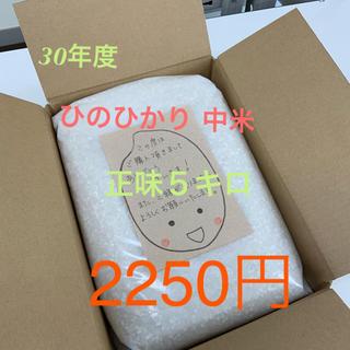 30年度 ひのひかり 中米 正味5キロ  (米/穀物)