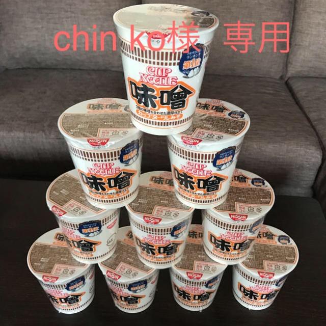 日清食品(ニッシンショクヒン)のchin ko 様 専用 食品/飲料/酒の加工食品(インスタント食品)の商品写真