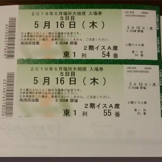 相撲チケット(相撲/武道)