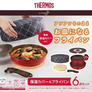 サーモス(THERMOS)のサーモス 保温カバー&フライパン6点セット(鍋/フライパン)