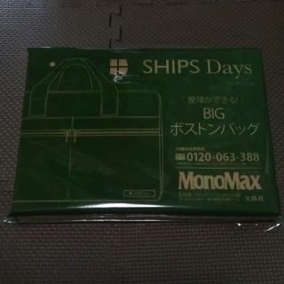 SHIPS - MonoMax(2018)5月号 SHIPS Days BIGボストンバッグ