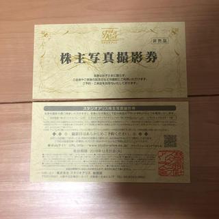 momomo様専用 スタジオアリス 株主優待券(その他)