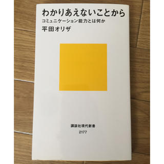 コウダンシャ(講談社)のわかりあえないことから 平田オリザ(その他)