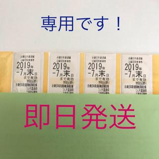 キンテツヒャッカテン(近鉄百貨店)の近鉄株主優待乗車券 8枚セット ①(鉄道乗車券)