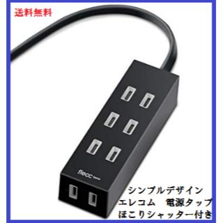 ★シンプルデザイン★電源タップ 4個口 2.0m〈ブラック〉(その他 )