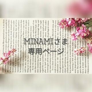 MINAMIさま専用ページ(ドライフラワー)
