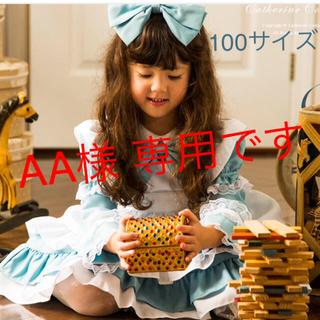 キャサリンコテージ(Catherine Cottage)のキャサリンコテージ♡アリス♡エプロンドレス100(ドレス/フォーマル)