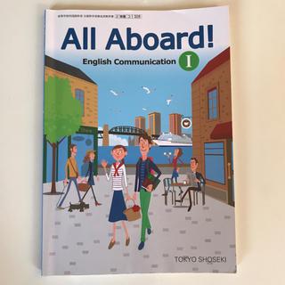 トウキョウショセキ(東京書籍)のAll Aboard! English Communication I 教科書(参考書)