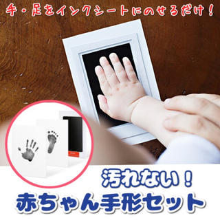 先輩ママおすすめ♡汚れない赤ちゃん手形セット♡(手形/足形)