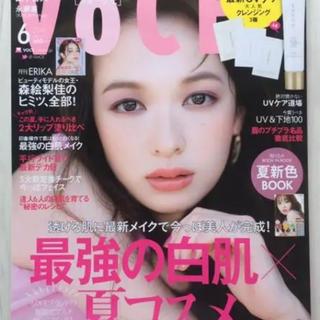 講談社 - VOCE ヴォーチェ 2019年 6月号 付録 雑誌 森絵梨佳